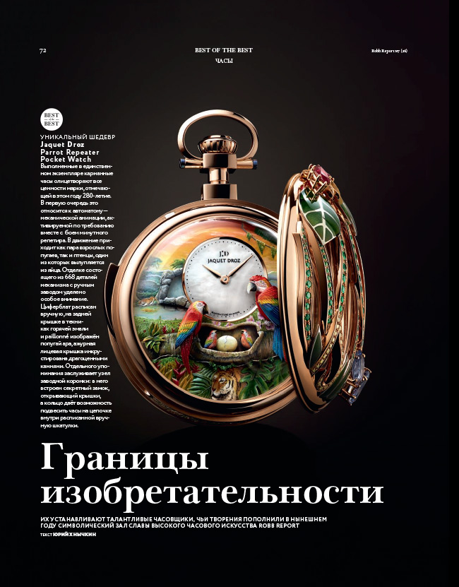 Jaquet Droz, Robb Repport, 2018 Best Of The Best Trophy, Parrot Repeater Pocket Watch